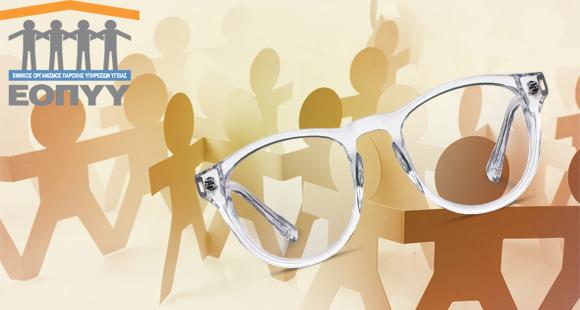 3ef5acaa5c Παράταση ως την 1η Οκτωβρίου για τη σύμβαση ΕΟΠΥΥ - οπτικών και ...