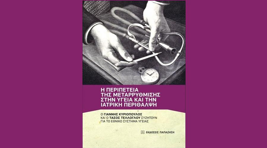 Αποτέλεσμα εικόνας για Η Περιπέτεια της Μεταρρύθμισης στην Υγεία και την Ιατρική Περίθαλψη