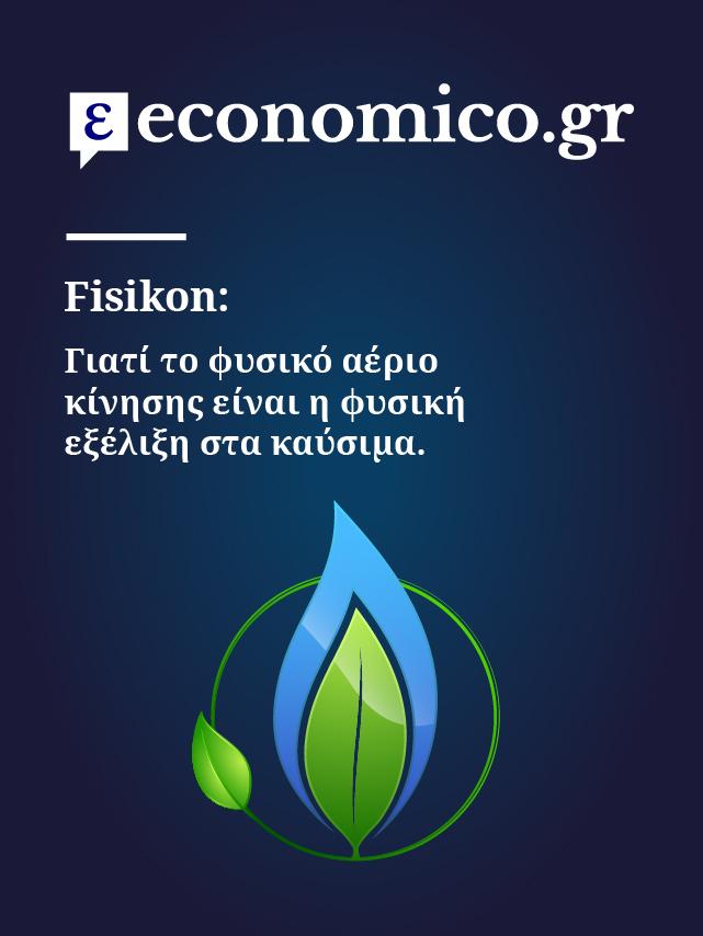 FISIKON